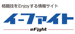 eFight 【イーファイト】 格闘技情報を毎日更新!-official site